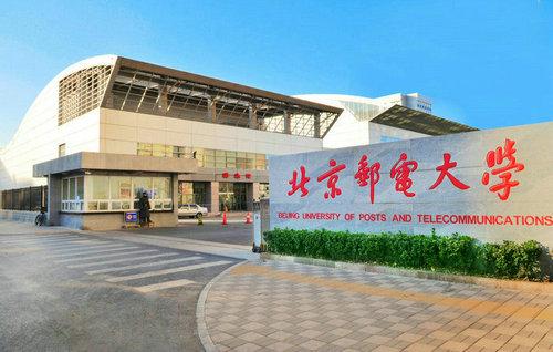 北京郵電大學2016年工商管理碩士(MBA)招生簡章
