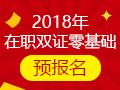 贵阳太奇MBA/MPAcc2018年考研早起计划正式开启,欢迎来电咨询