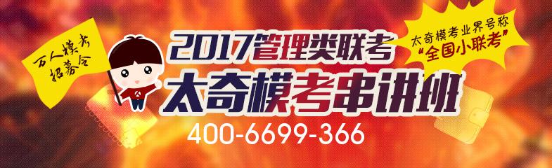 南昌太奇MBA/MPAcc串讲班11月20开班上课,欢迎来电咨询!
