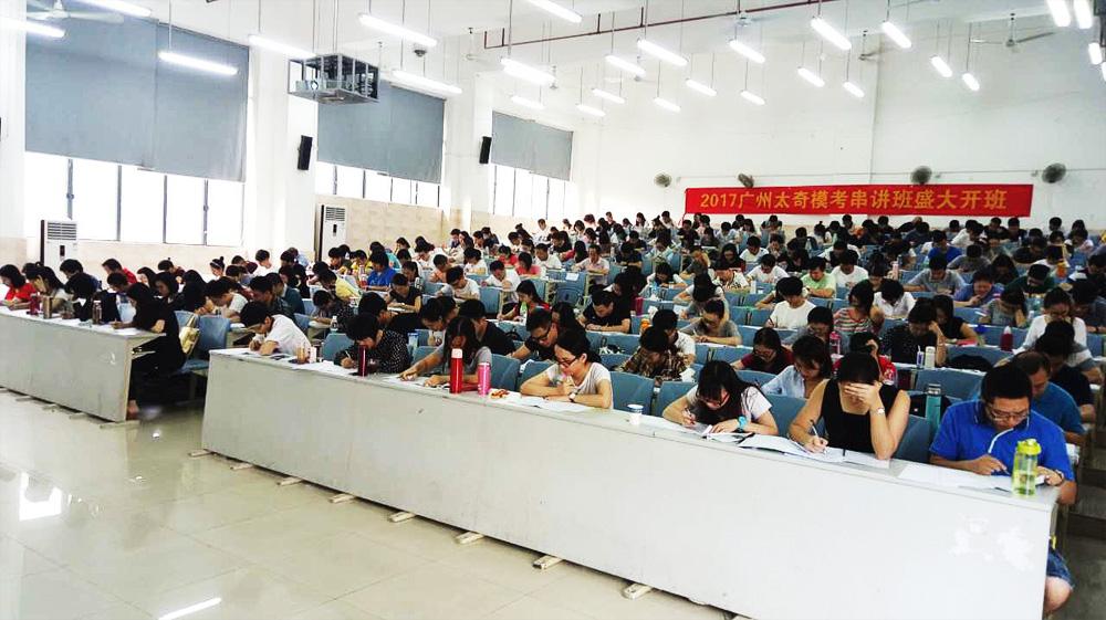 太奇教育广州分校历届学生上课现场