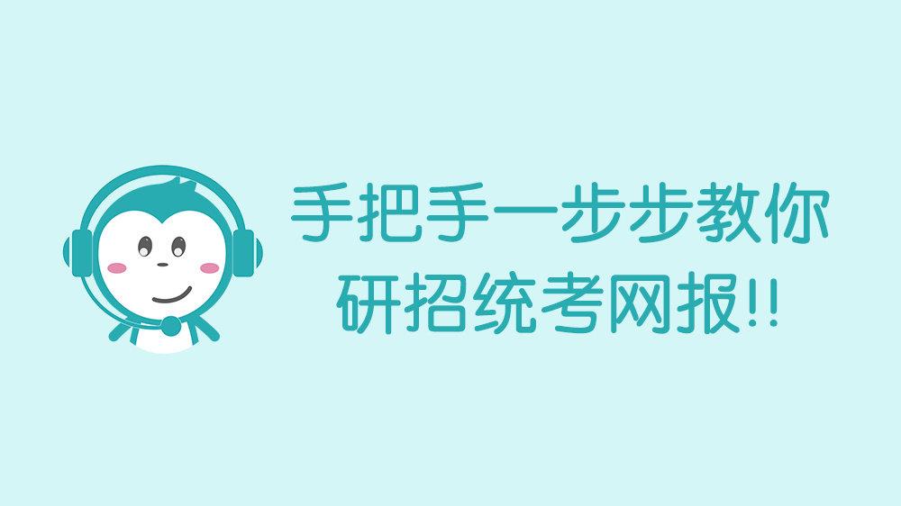 广州MBA/MPACC等研究生网上报名指南汇总