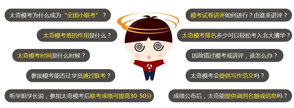 广州太奇第五届MPAcc暑期集训营热招中,50人小班,名额有限