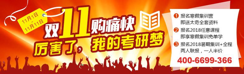 南昌太奇18年MBA/MPAcc12月9日华东交大备考讲座,欢迎来电咨询