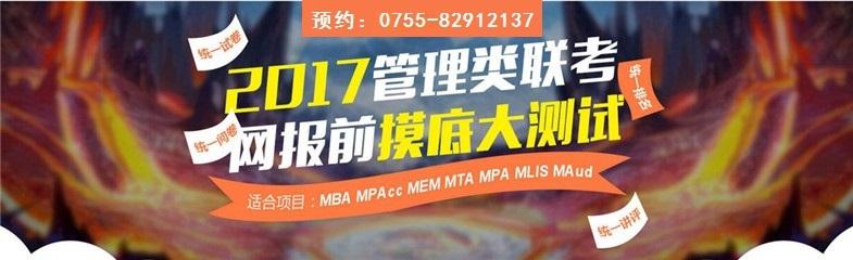 【讲座预约】4月29日必胜MBA决战讲座