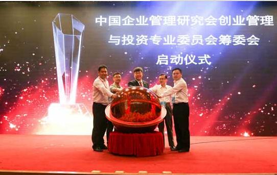 苏州太奇热烈庆祝第十六届中国MBA发展论坛在社科院举