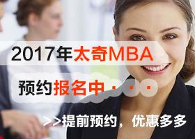 12月25日2018MBA/MPA在职研究生预热班隆重开班
