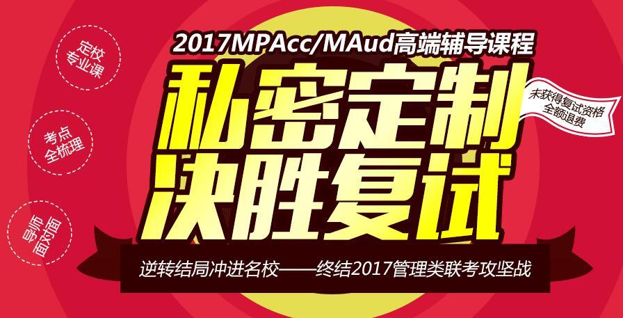【MPACC/MAUD】2017年MPAcc复试辅导开始抢座中......
