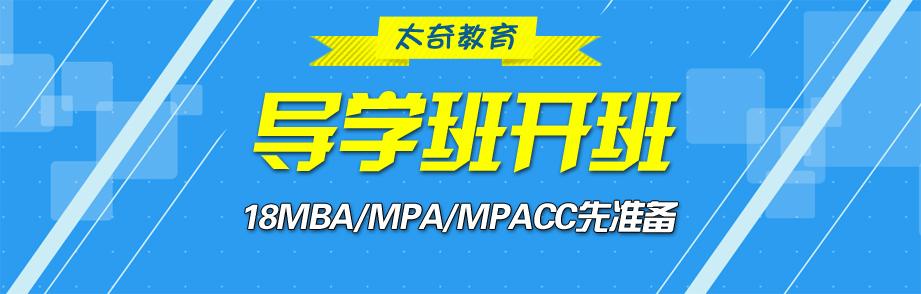 2018MBA/MPA/MPAcc导学班开班了