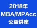 2月5日武汉太奇2018年MBA/MPAcc备考说明会,免费听