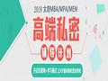2018 南京太奇 高端私密辅导计划!