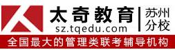 苏州太奇 MBA  1月14日英语词汇9-10  导学班英语词汇结束