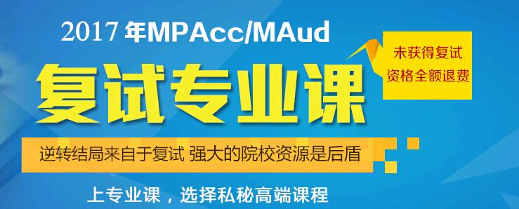 2月15日2017考研mpacc,maud复试专业课开课