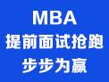 【面试】2018年南开、天大名校MBA提前批面试沙龙抢座中