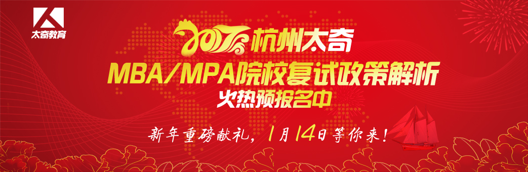 2017MBA/MPA/MPAcc复试培训班火热招生