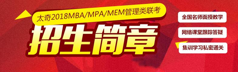 2019年厦门MBA/MPA/MPAcc/MEM考前辅导课程基础班5月5日开班