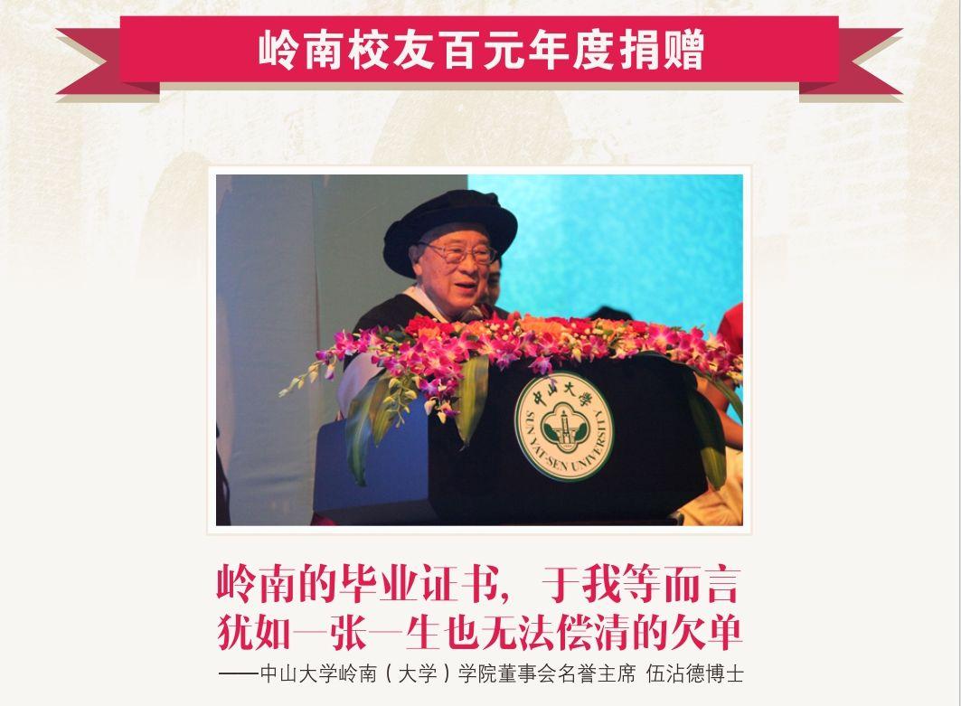 2017中山大学岭南学院MBA招生简章