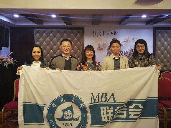 2017暨南大学MBA招生简章