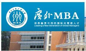 2018广东外语外贸大学MBA招生简章
