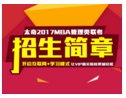 长沙太奇MBA/MPAcc联考辅导招生简章,现在报名 七折优惠
