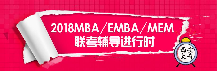 【热门专业】2018EMBA/MEM特色辅导,基础差?太奇来帮你!