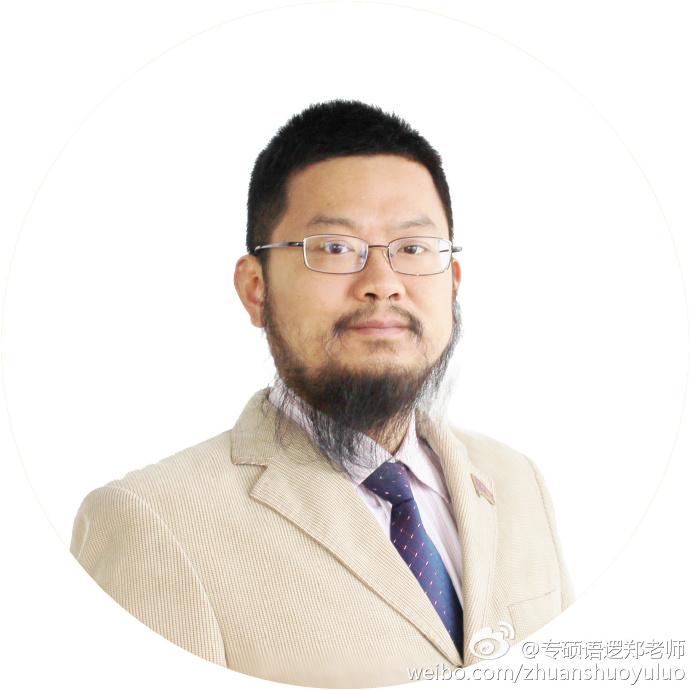 18年MBA/MPAcc辅导3月26日武昌逻辑写作课,免费试听!