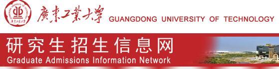 2017年广东工业大学全国硕士研究生招生考试复试须知