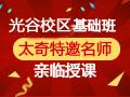 MPAcc/MBA7月1日光谷基础班数学公开课,免费参加!