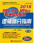 石家庄太奇MBA 学校 ----逻辑秒杀出新书啦!