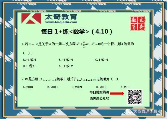 【太奇教育管理类联考 2017年4月10日】数学每日一练