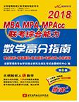 石家庄太奇MBA辅导机构  大品牌  数学高分新版出炉了!