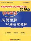 石家庄太奇MBA辅导--英语阅读90篇  出新版啦!