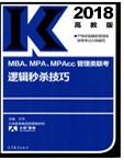 石家庄太奇MBA---高教版新版教材出来了 抢占先机!
