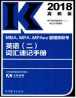 石家庄太奇教育MBA辅导---英语二18年新书出来啦!