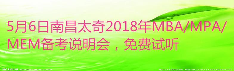 5月6日南昌太奇2018年MBA/MPA/MEM备考说明会,免费试听