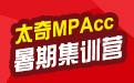 【暑期集訓營】MPAcc/MAud開班!