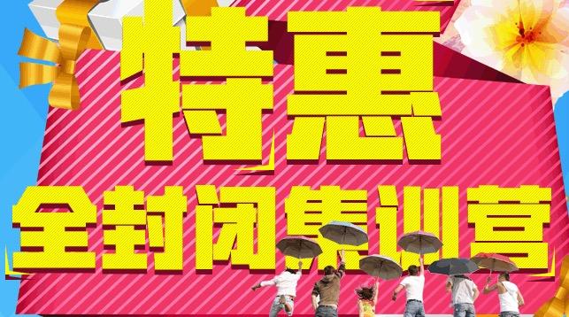 武汉太奇备战2018年MPAcc/审计暑期集训营限额热招