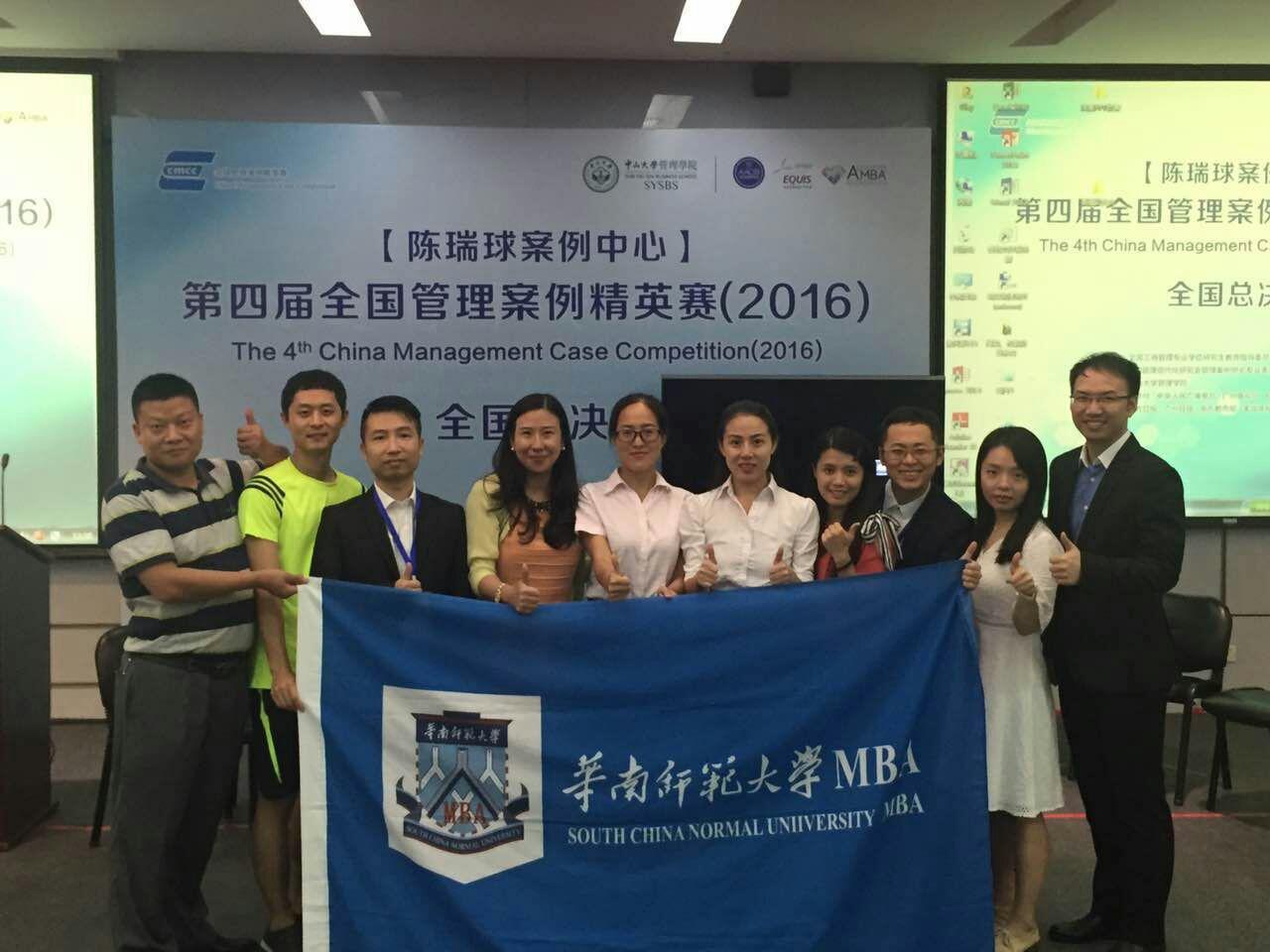 2018华南师范大学MBA招生简章