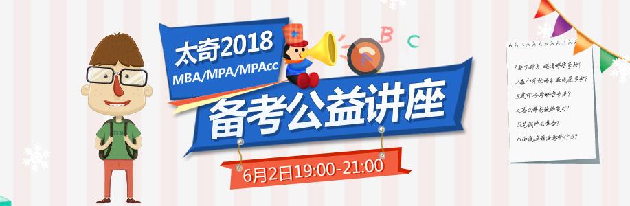 2018年MBA/MPA/MPAcc管理类联考全年备考规划讲座|6月2日