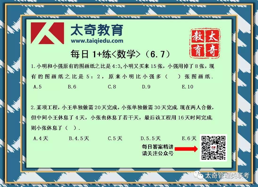 【每日一练】太奇管理类联考数学6月7日