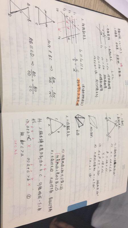 【学霸笔记】6月10日太奇汉口几何笔记