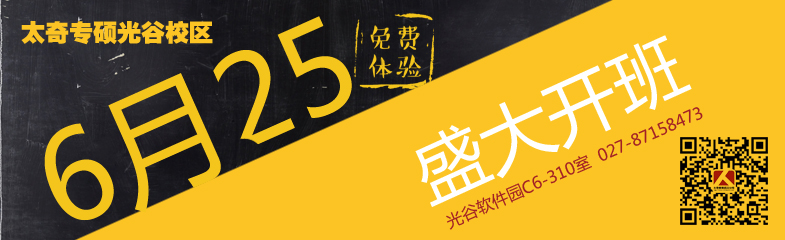 武汉太奇MPAcc/MBA武昌光谷班开班