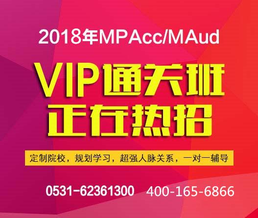 7月23日太奇2018MBA/MPAcc基础二班名师授课,诚邀试听!