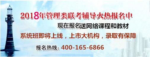 济南太奇2018年管理类联考辅导开始热招,抢座中!