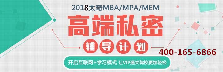 2018济南太奇MPAcc/Maud基础班开班啦,现在报名享全年特价!!