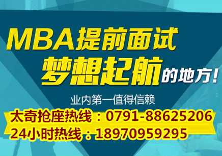 2019年南昌大学MBA开启提前面试!欢迎电话咨询