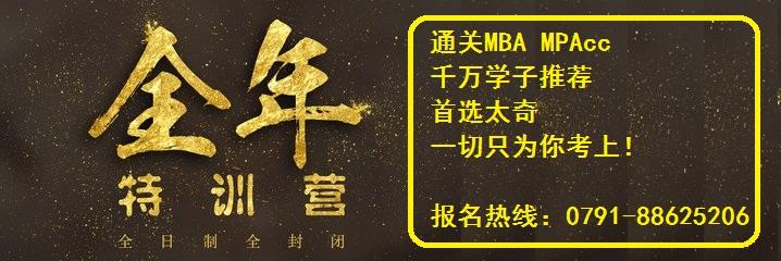 2019年南昌MBA/MPAcc全年通关特训营盛大招生!详情请咨询
