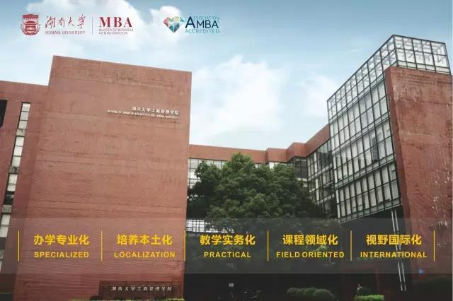 湖南大學2018年MBA提前面試通知