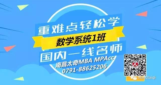 7月23日南昌太奇MBA/MPAcc联考数学系统班,欢迎试听