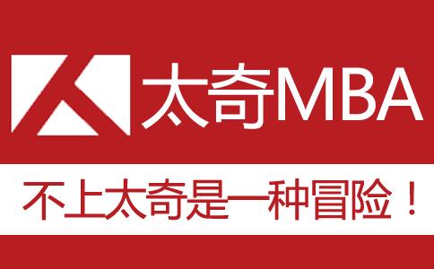 太奇MBA/MPAcc8月20日汉口系统二班全新开班,免费试听
