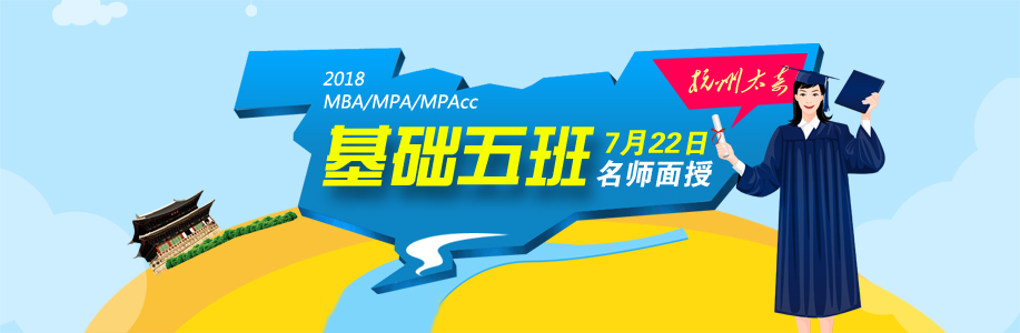 2018MBA/EMBA/MEM辅导